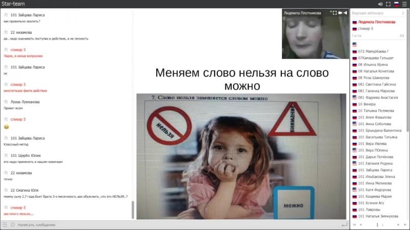 Общаться с ребенком как Вводный семинар