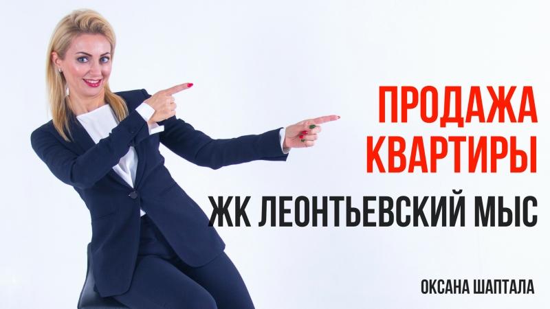 ЖК Леонтьевский Мыс | Купить квартиру | Оксана Шаптала