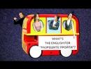 Английский за минуту: какие фразы спасут в час пик