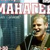 "МАНАГЕР - рок-бар ""DIESEL"" 3 ноября,"