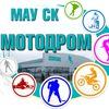 """Официальная группа Спортивный комплекс """"Мотодром"""