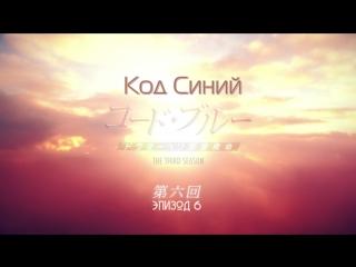 "ZOLOTO Код ""Синий"" 3 сезон 6/10"