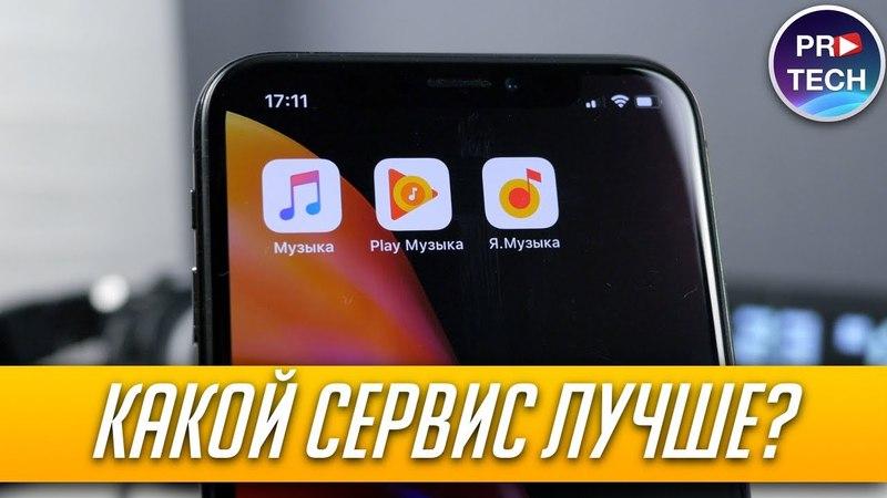 Что выбрать: Apple Music, Google Play Music или Яндекс Музыка в 2018? | ProTech