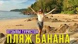 Пхукет, Пляж БАНАНА - НУДИСТЫ, Вода как на Островах, Banana beach