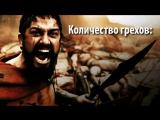 """""""300 спартанцев"""" (киноляпы и грехи)"""
