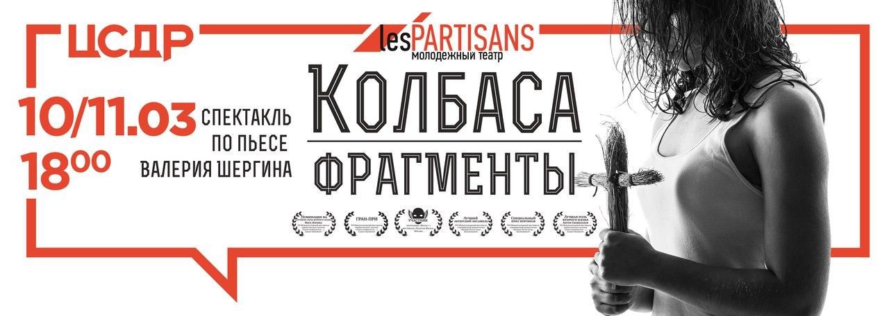 Афиша Ижевск 10 и 11.03 Спектакль «Колбаса/Фрагменты» в ЦСДР