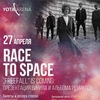 RACE TO SPACE в Yota Arena