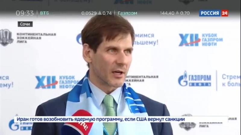 Россия 24 - Хоккейное будущее страны: в Сочи стартовал Кубок Газпром нефти - Россия 24