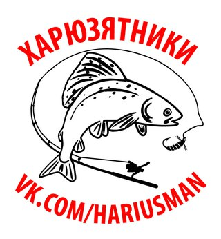 Харюзятники. Рыбалка на Хариуса. Трофеи и отчеты | ВКонтакте