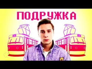 Никита Киселев - Подружка (2017 Audio)