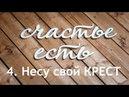 Школа счастья. Урок 4. Русский Крест славян. Семейное счастье.