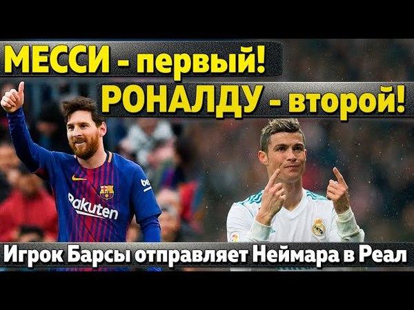 Месси первый, Роналду второй, новый контракт Криштиану, игрок Барсы отправляет Неймара в Реал