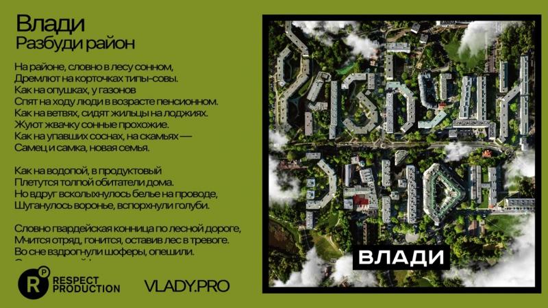 Влади - Разбуди раион (official audio)
