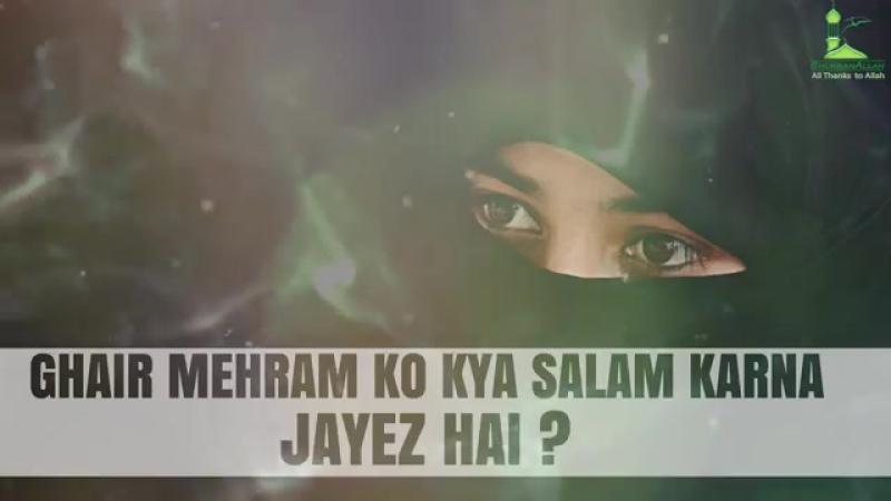 Ghair Mehram Ko Kya Salam Karna Jayez Hai ? || Adv Faiz Syed ||  Shukran Allah