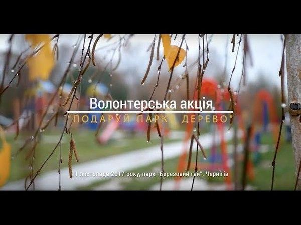 Волонтерська акція Подаруй парку дерево