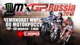 Российский этап чемпионата мира по мотокроссу - MXGP of Russia 2018. В прямом эфире - студия
