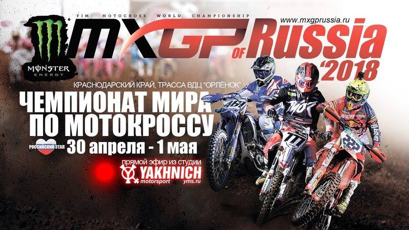 Российский этап чемпионата мира по мотокроссу - MXGP of Russia 2018. В прямом эфире - студия Яхнич Моторспорт. О новостях и событиях, поговорим в этот час обо всём, что сегодня интересно!