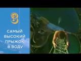 Топ-7 водных рекордов - Плавание