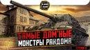 Самые ДПМ'ные Монстры рандома / WoT Blitz