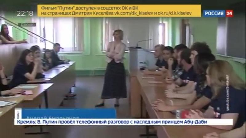 Россия 24 Госдеп запретил студенты Стэнфордского Университета США не приедут в Россию Россия 24