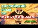 Урок Английского по мультфильму Кунг Фу Панда