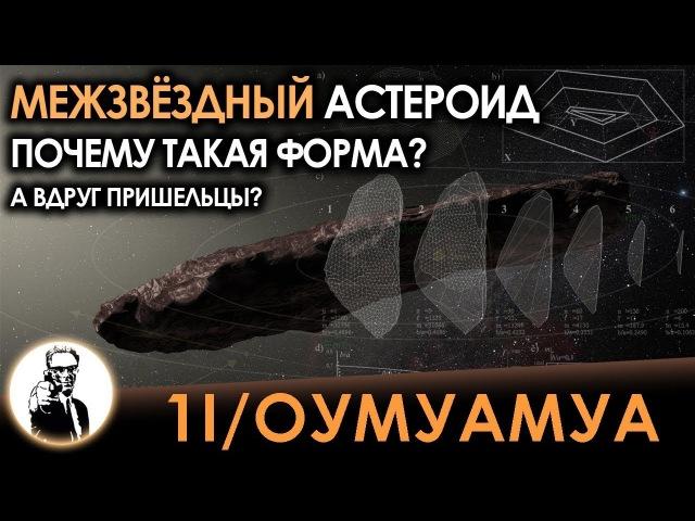 Оумуамуа - Почему первый встречный межзвёздный астероид такой формы?