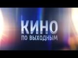 «МОИ ДОРОГИЕ» Х/Ф Кино по Выходным в Воскресенье 16:00 Премьера Трейлер