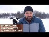 DJI Mavic Air: квадрокоптер для походов путешествий