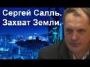 Сергей Салль Захват Земли Полная версия