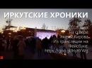 17 марта 2018 г. на сквере им. Кирова, Иркутск, концерт, репортаж
