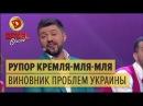Рупор Кремля-мля-мля кто виноват в проблемах Украины – Дизель Шоу 2018 ЮМОР ICTV