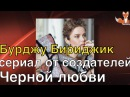 Бурджу Бириджик - сериал с режиссером Черной любви