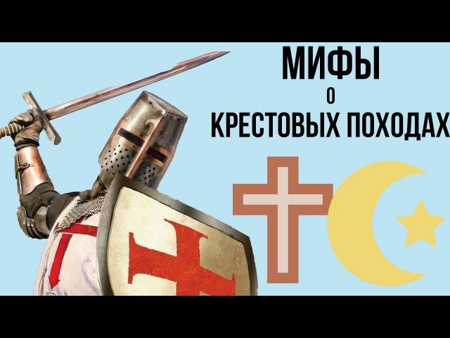 5 МИФОВ О КРЕСТОВЫХ ПОХОДАХ