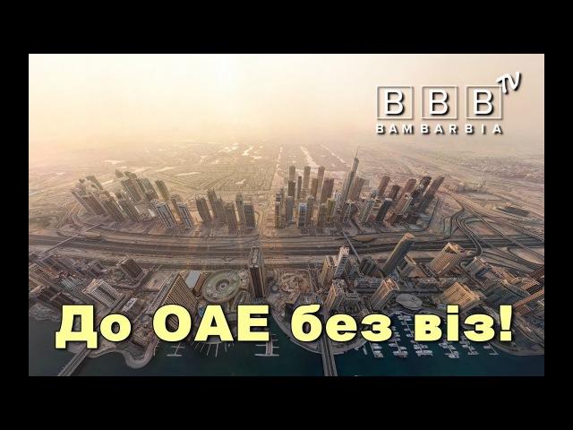 Безвізовий режим з ОАЕ. Відпочинок в Арабських Еміратах