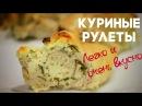 КУРИНЫЕ РУЛЕТИКИ С ТВОРОГОМ │супер простой рецепт - Alisa Zaxarova