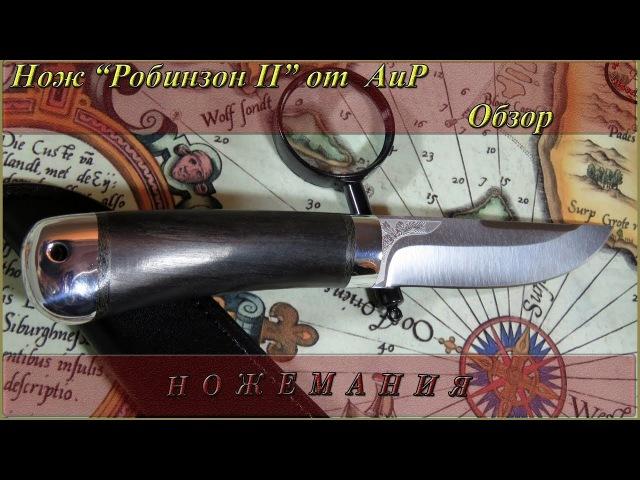 Нож Робинзон-2 от АиР. Обзор
