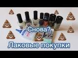 Лаки для ногтей Умная эмаль, Loreal, Eveline, Kaleidoscope Покупки-г...няшки -(