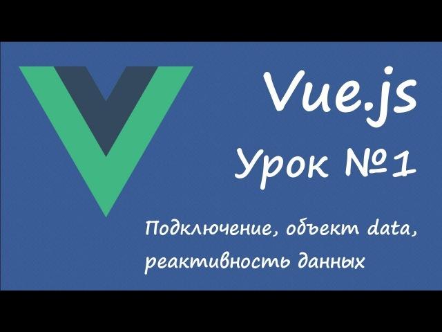 Vue.js - подключение, объект data и реактивность данных [урок1]