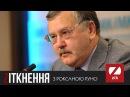 Анатолій Гриценко, екс-міністр оборони про війну на сході України та політичні в