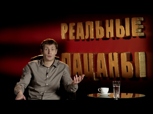 Реальные пацаны, 4 сезон, 3 серия