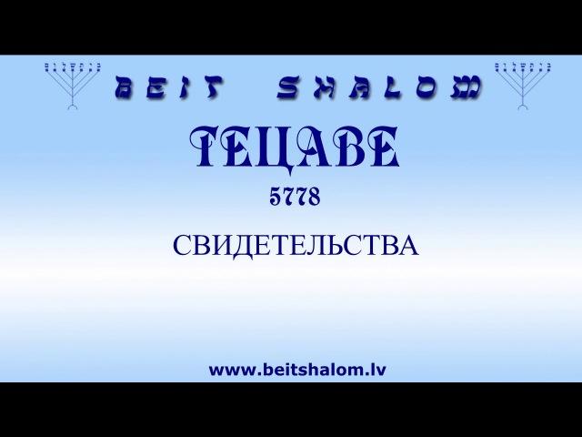 «Тецаве» 5778 Свидетельства в общине BEIT SHALOM , г. Рига, Латвия (24.02.2018)