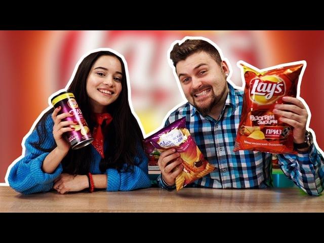 Lay`s выпустили самые вкусные чипсы / Новые вкусы Мексиканский Буррито и Французский сыр с травами