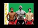Чеченцы наводят ужас в UFC Топ 5 лучших Чеченских бойцов в UFC .