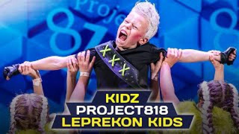 LEPREKON KIDS — KIDZ ✪ RDF16 ✪ Project818 Russian Dance Festival ✪ November 4–6, Moscow 2016 ✪