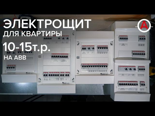 Бюджетный электрощит 10-15т.р. на ABB для квартиры 1 и 3 фазы