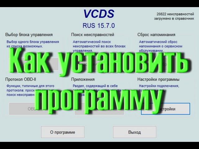 Как установить VCDS Вася Диагност. Инструкции для новичков