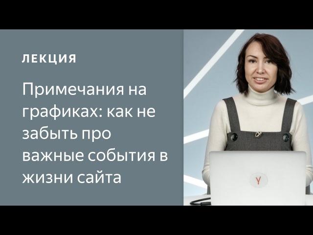 Яндекс.Метрика. Примечания на графиках: как не забыть про важные события в жизни сайта