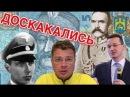 Оплеуха от поляков Богдана Хмельницкого записали в соратники Адольфа