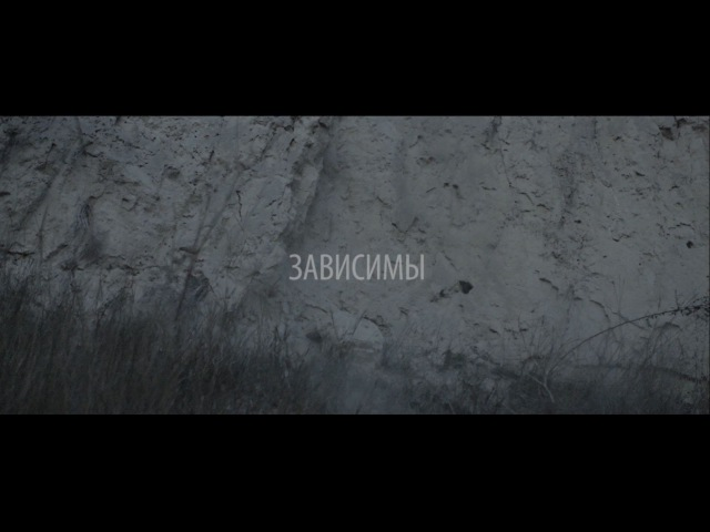 Артем Пивоваров - Зависимы