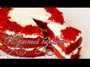 Восхитительный торт Красный бархат / Red velvet / очень мягкий, очень вкусный / простой рецепт